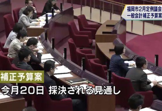 福岡市議会令和2年2月定例議会