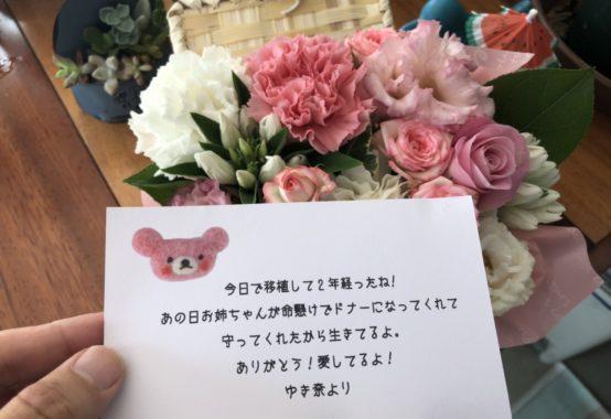 堀本わかこ愛する妹の2つ目の誕生日