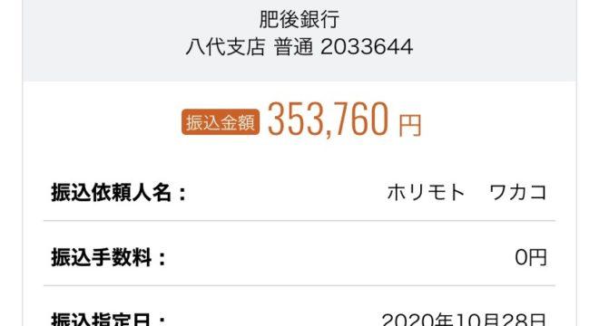 豪雨被害の大きかった熊本県八代市へ寄付