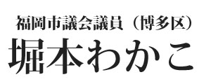 堀本わかこ公式サイト 福岡市議会議員(博多区)
