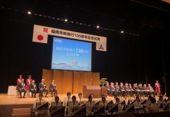 福岡市制施行130周年記念式典