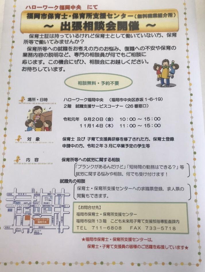 福岡市役所市民相談。堀本わかこ