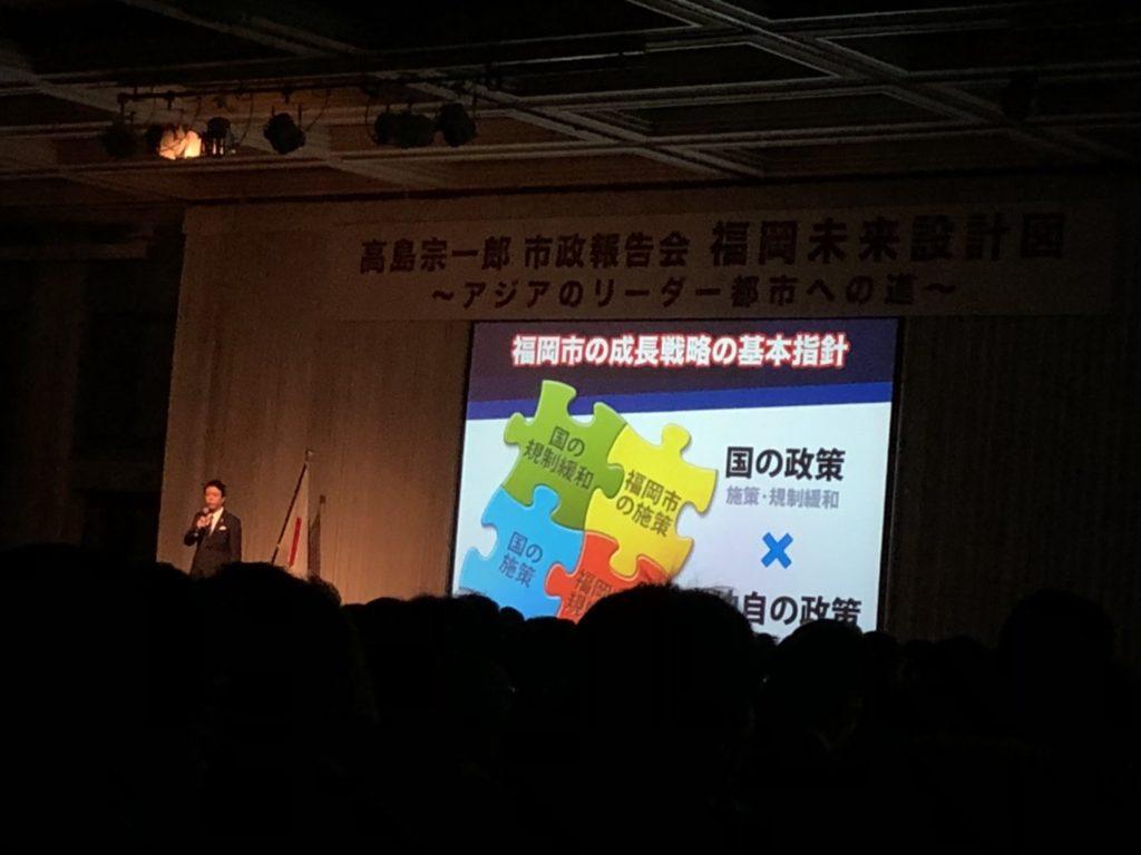 福岡未来設計図3