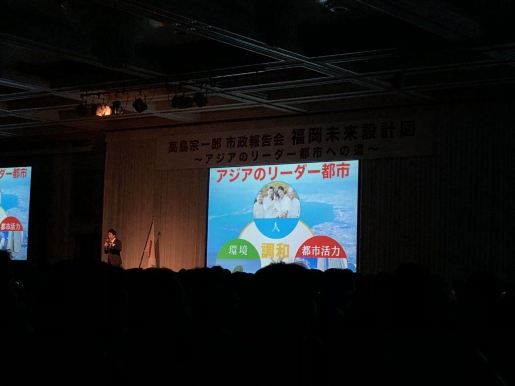 福岡未来設計図4