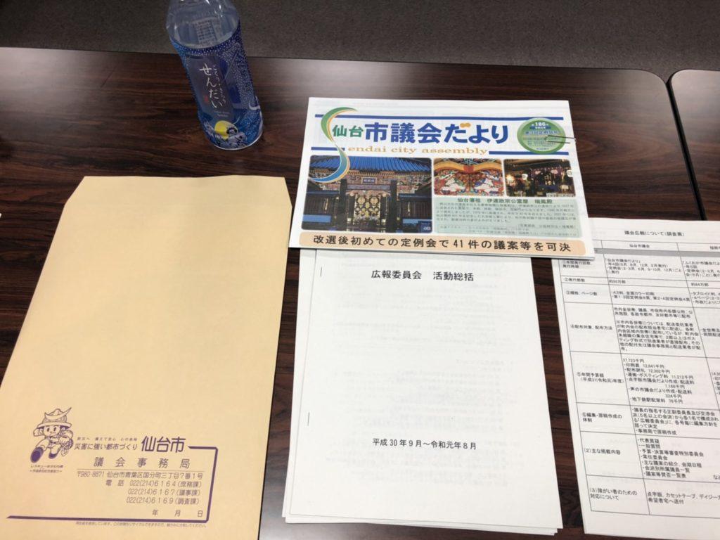 仙台市議会だより他都市調査委