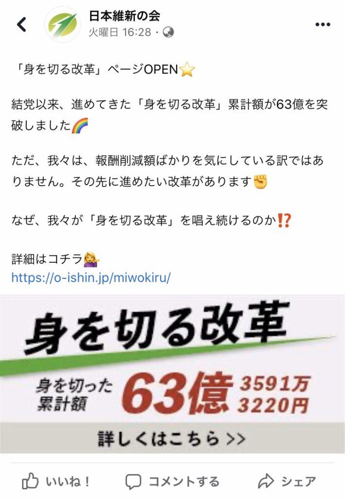 日本維新の会「身を切る改革」
