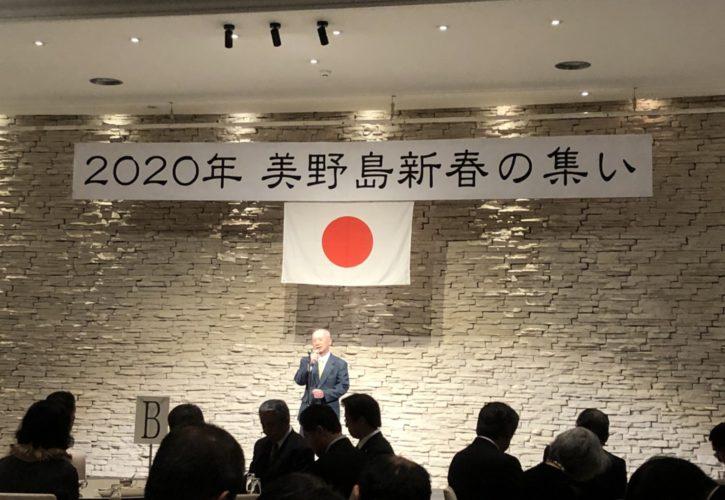 2020年美野島新春の集い