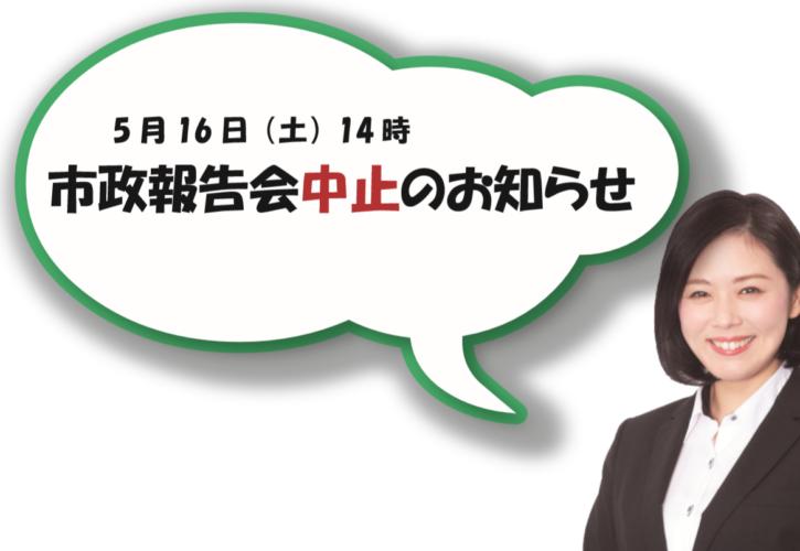 堀本わかこ市政報告会中止のお知らせ