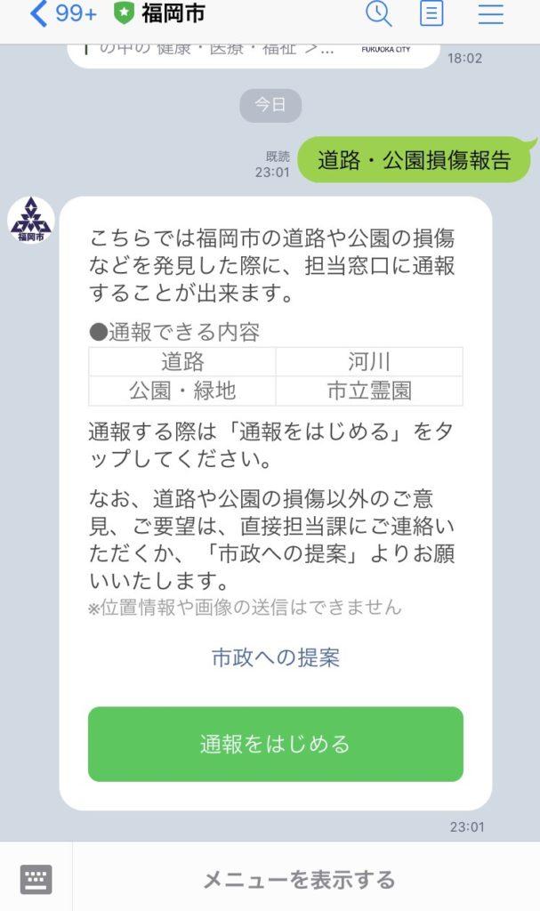 福岡市公式LINEへ通報