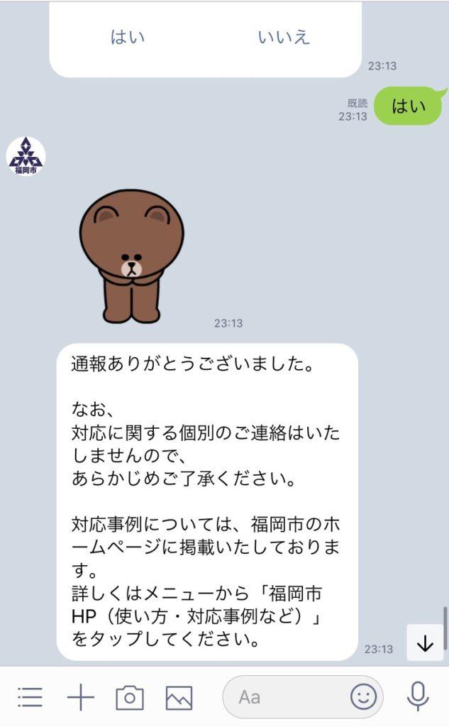 福岡市公式LINEへ通報終了