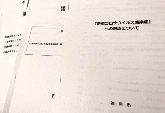 福岡市議会補正予算案臨時議会