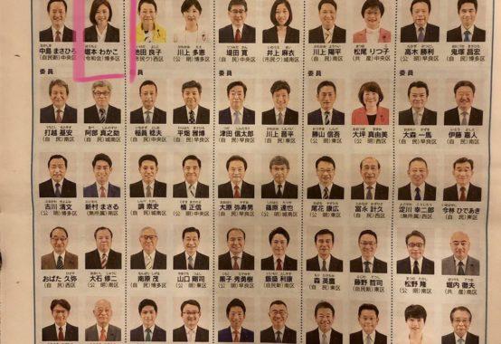 福岡市令和2年度常任委員会