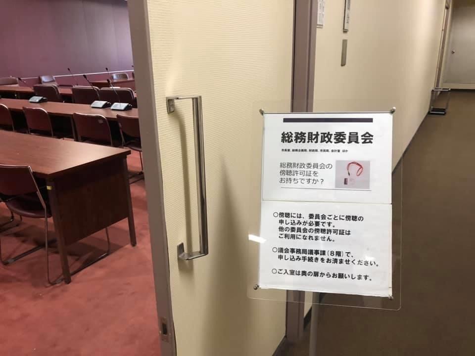 福岡市総務財政委員会(副委員長堀本わかこ)